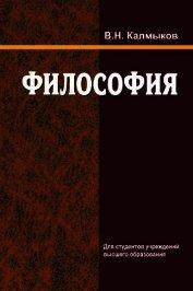 Философия - Калмыков Владимир Михайлович