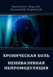 Хроническая боль. Неинвазивная нейромодуляция