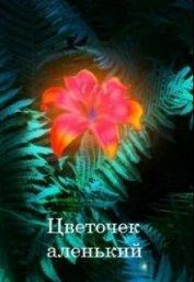 Цветочек аленький (СИ)