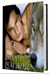 Волчий взгляд (СИ)