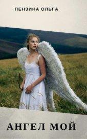 Ангел мой (СИ)
