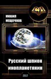 Русский шпион-инопланетянин (СИ)