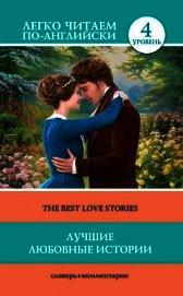 Лучшие любовные истории / The Best Love Stories