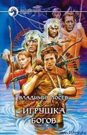 Книга Игрушка богов - Автор Лосев Владимир