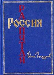 Книга Россия распятая - Автор Глазунов Илья