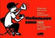 Мобильное кино: 100 шагов к созданию фильма
