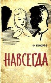 Навсегда<br />(Роман) - Кнорре Федор Федорович