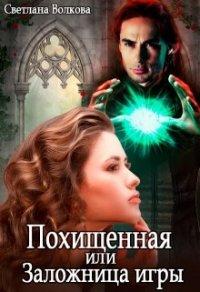 Похищенная, или Заложница игры (СИ) - Волкова Светлана