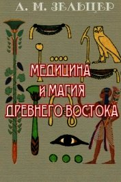 Медицина и магия Древнего Востока