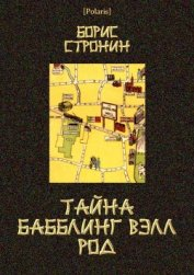 Тайна Бабблинг Вэлл Род<br />(Детективный роман)