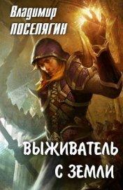 Выживатель с Земли (СИ) - Поселягин Владимир Геннадьевич