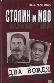 Сталин и Мао<br />(Два вождя)