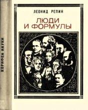 Люди и формулы<br />(Новеллы об ученых) - Репин Леонид