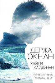 Держа океан (ЛП) - Каллинан Хайди