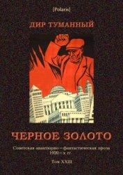 Черное золото<br />(Советская авантюрно-фантастическая проза 1920-х гг. т. XXIII)