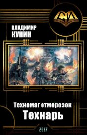 Технарь (Полная версия) - Кунин Владимир Викторович
