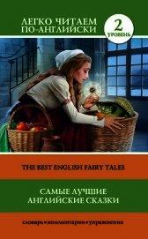 Книга Самые лучшие английские сказки / The best english fairy tales - Автор Матвеев Сергей