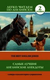 Книга Самые лучшие английские анекдоты / The Best English Jokes - Автор Матвеев Сергей
