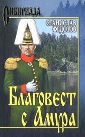 Благовест с Амура - Федотов Станислав Петрович