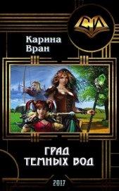 Град Темных Вод (СИ) - Вран Карина