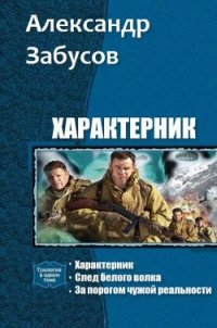 Характерник. Трилогия (СИ) - Забусов Александр