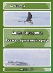 Легенды Ицкарона. Сказка о пропавшей жрице (СИ)