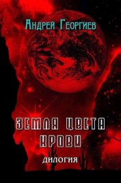Земля цвета крови (СИ)