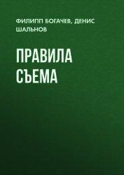 Правила съема - Богачев Филипп Олегович Mankubus
