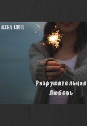 """Разрушительная любовь. - """"Alena Liren"""""""