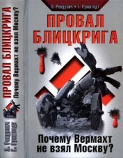 Провал блицкрига<br />(Почему Вермахт не взял Москву?)
