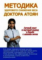 Методика здорового снижения веса доктора Атоян