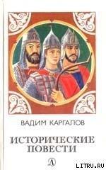 Вторая ошибка Мамая - Каргалов Вадим Викторович