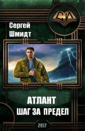 Атлант. Книга Первая. Шаг за предел. (СИ)