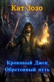 Кровавый Джек: Обретённый Путь (СИ)