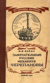 Замечательные русские механики Черепановы