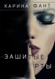 Зашитые рты (СИ)