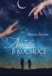 Любовь в космосе (СИ)
