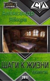 Шаги к жизни (трилогия) (СИ)