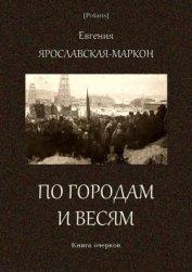 По городам и весям<br />(Книга очерков)