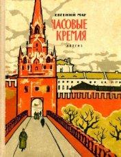 Часовые Кремля<br />(Рассказы о В. И. Ленине)