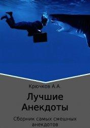 Книга Лучшие анекдоты - Автор А.А. Крючков