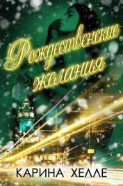 Рождественские желания (ЛП) - Хелле Карина