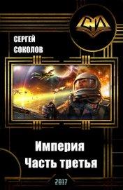 Империя. Часть третья (СИ) - Соколов Сергей И.