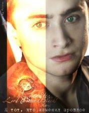 Темный Лорд Поттер (ЛП)