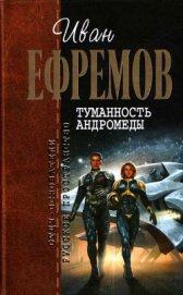 Туманность Андромеды - Ефремов Иван Антонович