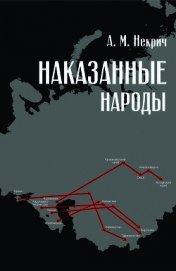 Наказанные народы - Некрич Александр
