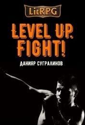Level Up. Fight! (СИ) - Сугралинов Данияр