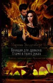 Поющая для дракона. Пламя в твоих руках