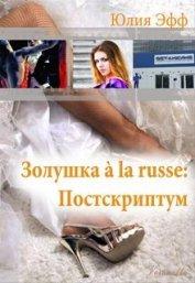 Золушка à la russe: Постскриптум (СИ)
