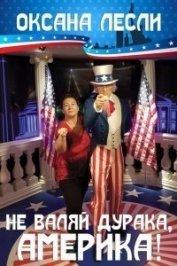 Не валяй дурака, Америка! (СИ)